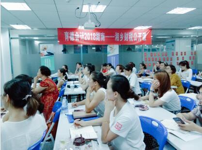 会计公开课_湘潭会计培训机构