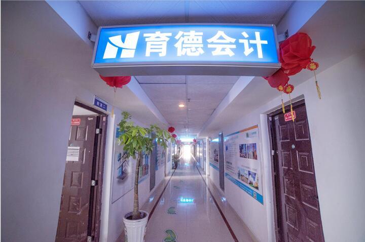 湘潭育德会计培训学校走廊